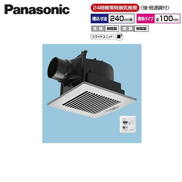 [FY-24JG8VT/86]パナソニック[Panasonic]天井埋込形換気扇[24時間常時換気][ルーバーセット]