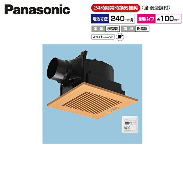 [FY-24JG8VT/87]パナソニック[Panasonic]天井埋込形換気扇[24時間常時換気][ルーバーセット]