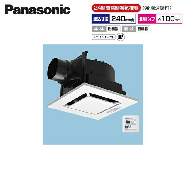 [FY-24JG8VT/88]パナソニック[Panasonic]天井埋込形換気扇[24時間常時換気][ルーバーセット]