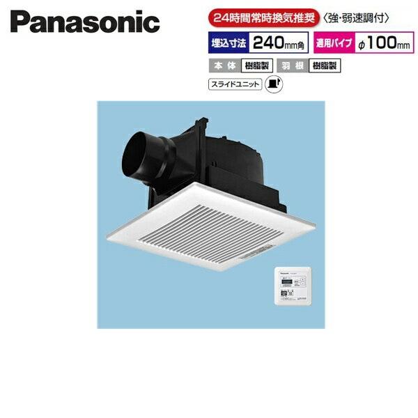 [FY-24JG8VT/93]パナソニック[Panasonic]天井埋込形換気扇[24時間常時換気][ルーバーセット]