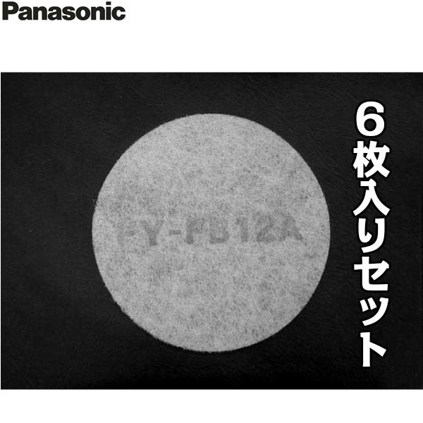 全商品ポイント2倍 9 4 土 20:00~9 11 1:59 パナソニック 最新アイテム 購入 PANASONIC-FY-FB12Ax6 交換用給気清浄フィルター アレルバスター搭載 FY-FB12Ax6 Panasonic
