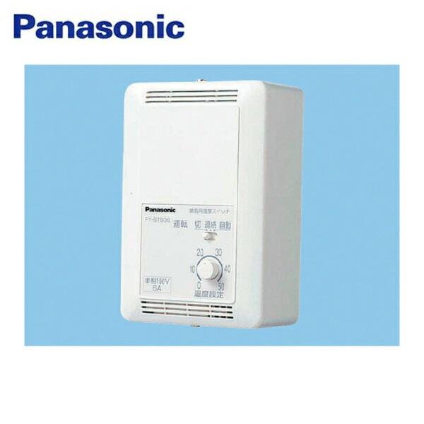 [FY-STS10]パナソニック[Panasonic]換気扇用温度スイッチ[単相100V電源用]