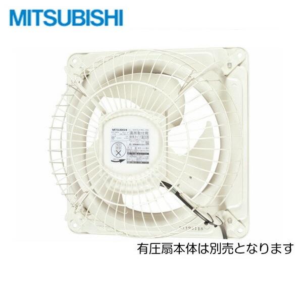 [G-60EC]三菱電機[MITSUBISHI]有圧換気扇用システム部材バックガード