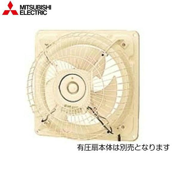 [G-60XC]三菱電機[MITSUBISHI]有圧換気扇用システム部材バックガード