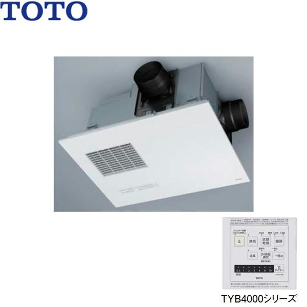 【フラッシュクーポン!5/1~5/8 AM9:59】[TYB4022GAR]TOTO浴室換気暖房乾燥機[三乾王・TYB200シリーズ][2室換気・200Vタイプ・標準リモコン]【送料無料】