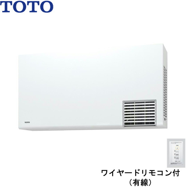 [TYR1024BE]TOTO洗面所暖房機[戸建・集合住宅向け]ワイヤードリモコン(有線)[AC200V][送料無料]