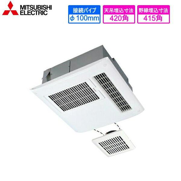 [V-122BZ2]三菱電機[MITSUBISHI]浴室乾燥機[従来タイプ取替専用][2部屋換気用][送料無料]