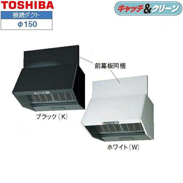 日本最級 [VFR-94LJ(K/W)]東芝[TOSHIBA]レンジフードファン深形三分割構造シロッコファンタイプ[送料無料]:ハイカラン屋-木材・建築資材・設備