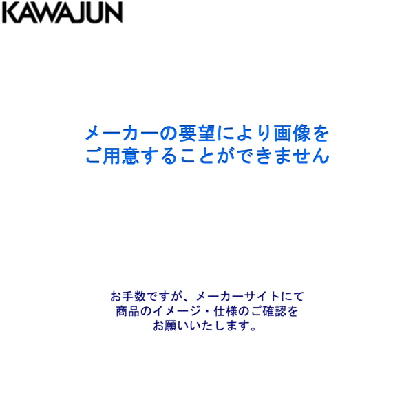 【KAWAJUN-SC-311-XCS】 [SC-311-XCS]カワジュン[KAWAJUN]タオル掛け[SC-31 Series][P=133]