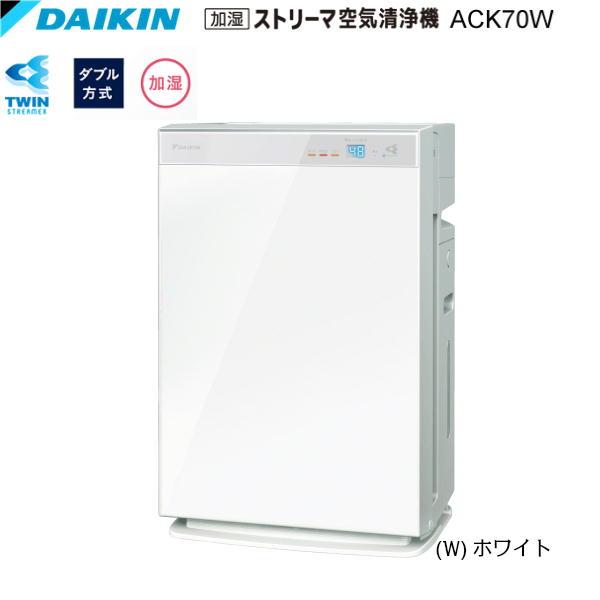 【送料込】【DAIKIN-ACK70W-W】 [ACK70W-W]ダイキン[DAIKIN]加湿ストリーマー空気清浄機[ホワイト][床置形]ハイグレードモデル【送料無料】