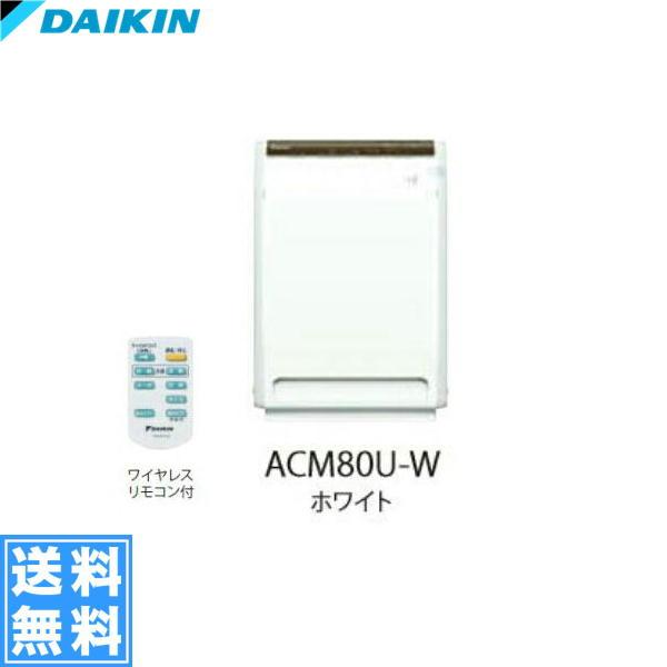 [ACM80U-W]ダイキン[DAIKIN]ストリーマー空気清浄機[ホワイト]床置・壁掛け兼用形【送料無料】, ブランディング:a14885d2 --- sunward.msk.ru