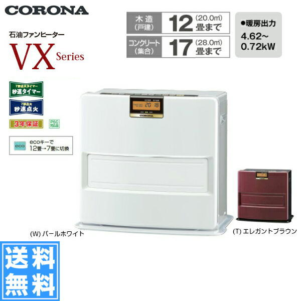 [FH-VX4618BY(W/T)]コロナ[CORONA]石油ファンヒーター[VXシリーズ][木造12畳/コンクリート17畳目安]【送料無料】