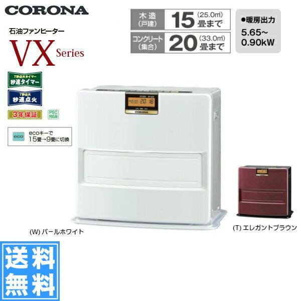 [FH-VX5718BY(W/T)]コロナ[CORONA]石油ファンヒーター[VXシリーズ][木造15畳/コンクリート20畳目安]【送料無料】