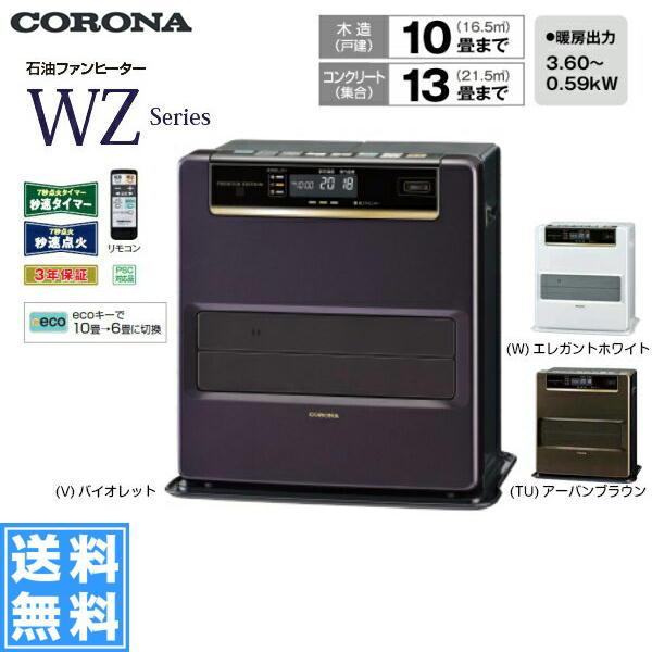 [FH-WZ3618BY(V/W/TU)]コロナ[CORONA]石油ファンヒーター[WZシリーズ][木造10畳/コンクリート13畳目安]【送料無料】