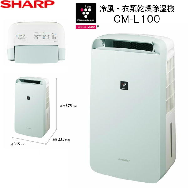 [CM-L100-W]シャープ[SHARP]冷風・衣類乾燥除湿機[アイスホワイト][送料無料]