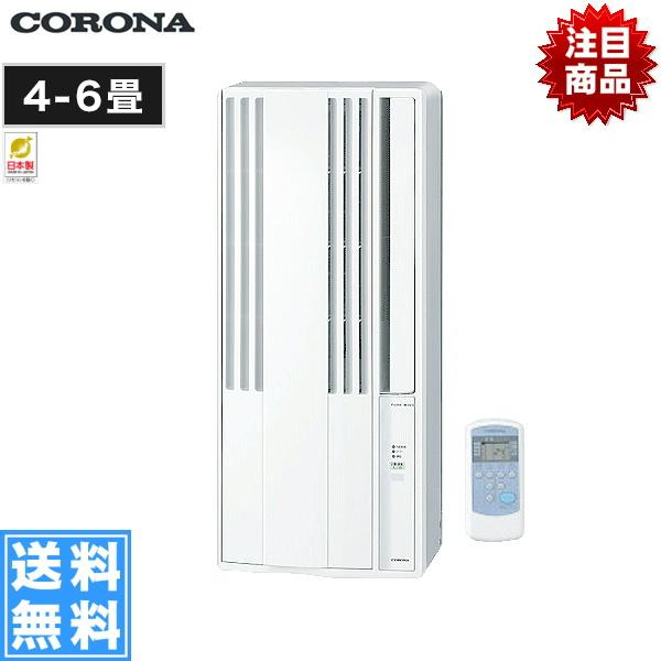 [CW-1619(WS)]コロナ[CORONA]ウインドエアコン[2019年モデル][冷房専用タイプ][4~6畳][シェルホワイト]【送料無料】
