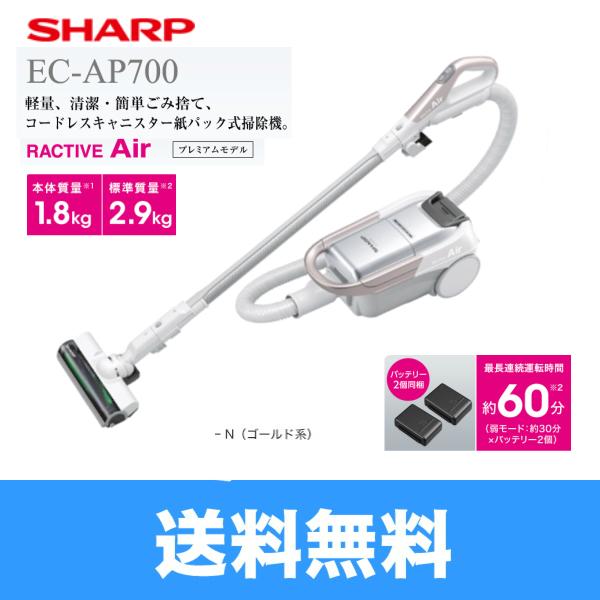 [EC-AP700-N]シャープ[SHARP]コードレスキャニスター紙パック式掃除機[ゴールド系][RACTIVEAir]プレミアムパッケージ【送料無料】