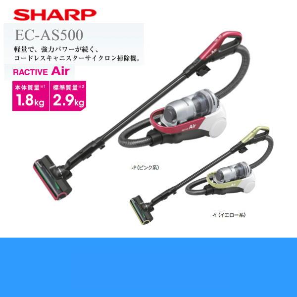 [EC-AS500-P/Y]シャープ[SHARP]コードレスキャニスターサイクロン掃除機[ピンク系/イエロー系][RACTIVEAir]【送料無料】