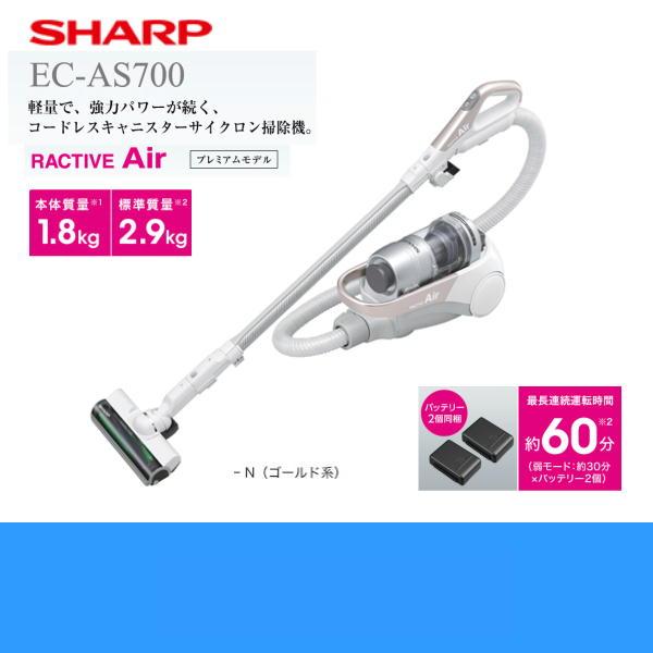 [EC-AS700-N]シャープ[SHARP]コードレスキャニスターサイクロン掃除機[ゴールド系][RACTIVEAir]プレミアムパッケージ【送料無料】