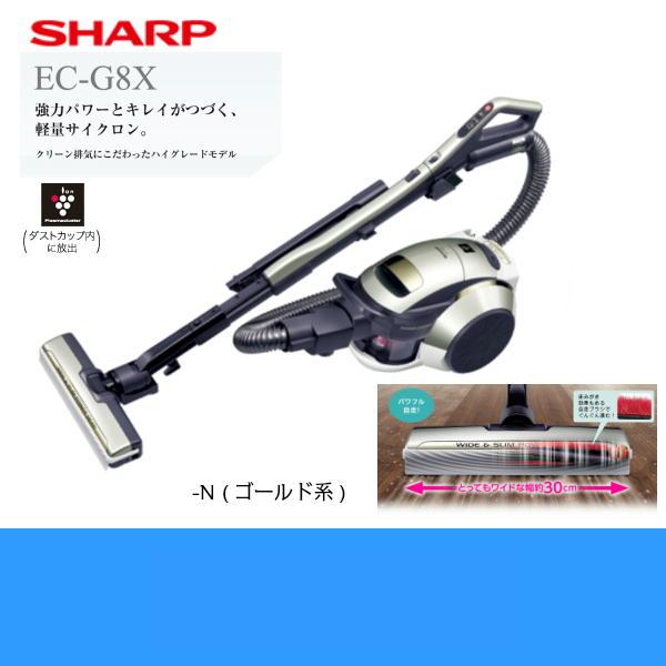 [EC-G8X-N]シャープ[SHARP]プラズマクラスター搭載2段階遠心分離サイクロン掃除機[ゴールド系]【送料無料】