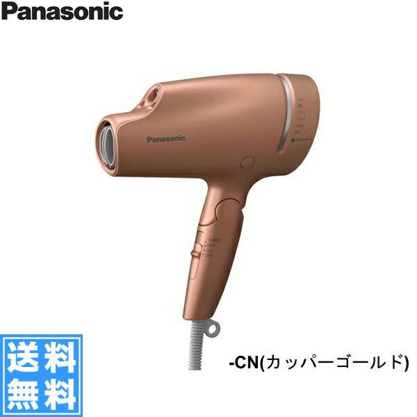 [EH-NA9A-CN]パナソニック[Panasonic]ヘアードライヤー[ナノケア]髪質改善/UVケア【送料無料】