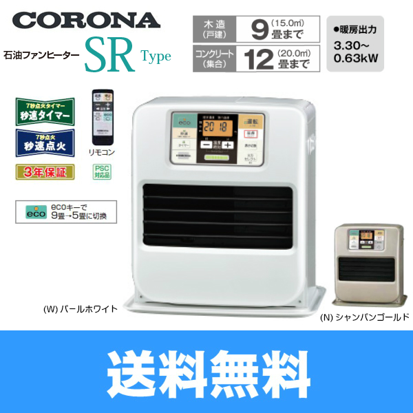 [FH-SR3318Y(W/N)]コロナ[CORONA]石油ファンヒーター[SRタイプ][木造9畳/コンクリート12畳目安]【送料無料】