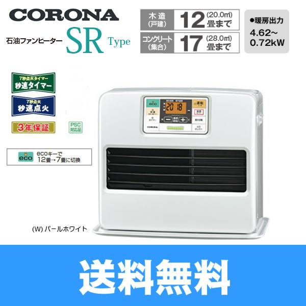 [FH-ST4618BY(W)]コロナ[CORONA]石油ファンヒーター[STシリーズ][木造12畳/コンクリート17畳目安]【送料無料】