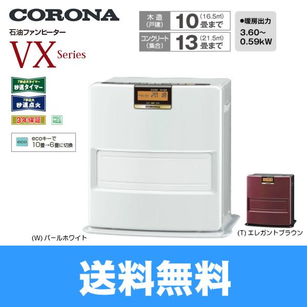 [FH-VX3618BY(W/T)]コロナ[CORONA]石油ファンヒーター[VXシリーズ][木造10畳/コンクリート13畳目安]【送料無料】