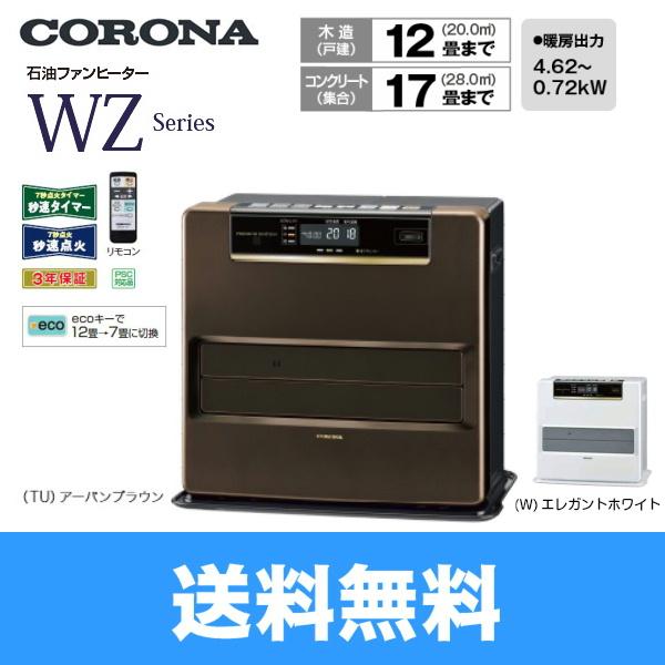 [FH-WZ4618BY(TU/W)]コロナ[CORONA]石油ファンヒーター[WZシリーズ][木造12畳/コンクリート17畳目安]【送料無料】