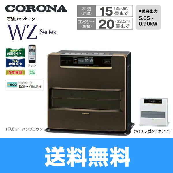 [FH-WZ5718BY(TU/W)]コロナ[CORONA]石油ファンヒーター[WZシリーズ][木造15畳/コンクリート20畳目安]【送料無料】