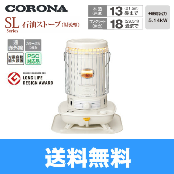 [SL-5118]コロナ[CORONA]石油ストーブ(対流型)[木造13畳/コンクリート18畳目安]【送料無料】