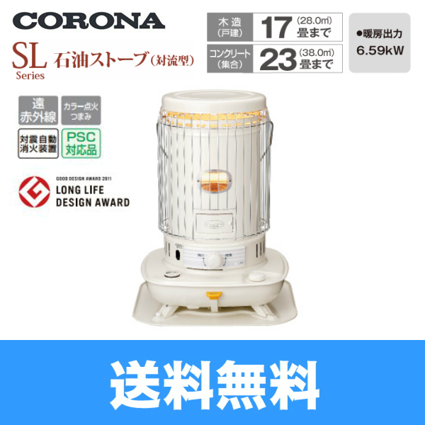 [SL-6618]コロナ[CORONA]石油ストーブ(対流型)[木造17畳/コンクリート23畳目安]【送料無料】