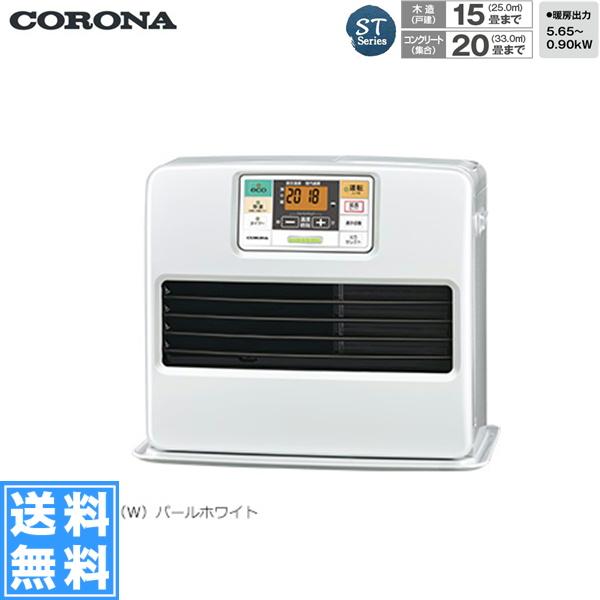 [FH-ST5719BY(W)]コロナ[CORONA]石油ファンヒーター[STシリーズ][木造15畳/コンクリート20畳目安][パールホワイト][送料無料]
