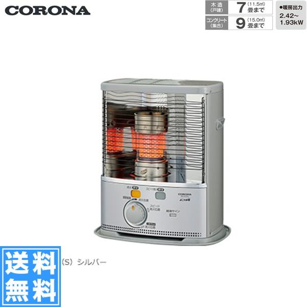 [SX-2419Y(S)]コロナ[CORONA]ポータブル石油ストーブ[反射型][木造7畳/コンクリート9畳目安][シルバー][送料無料]