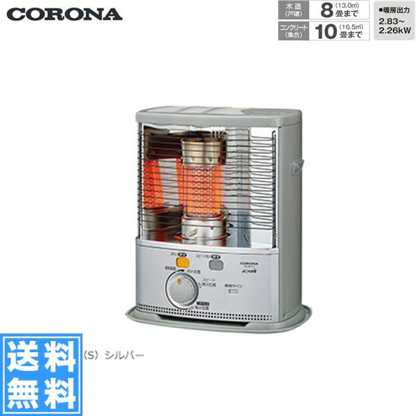 [SX-2819Y(S)]コロナ[CORONA]ポータブル石油ストーブ[反射型][木造8畳/コンクリート10畳目安][シルバー][送料無料]