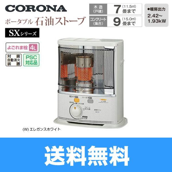 [SX-E2418Y(W)]コロナ[CORONA]ポータブル石油ストーブ(反射型)[SXシリーズ][木造7畳/コンクリート9畳目安]【送料無料】