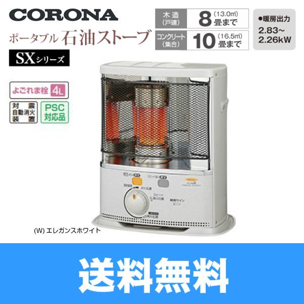 [SX-E2818Y(W)]コロナ[CORONA]ポータブル石油ストーブ(反射型)[SXシリーズ][木造8畳/コンクリート10畳目安]【送料無料】