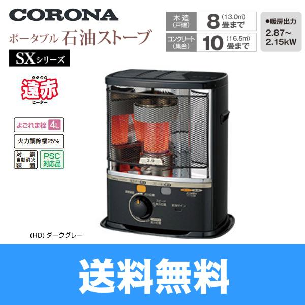 [SX-E2918Y(HD)]コロナ[CORONA]ポータブル石油ストーブ(反射型)[SXシリーズ][木造8畳/コンクリート10畳目安]【送料無料】