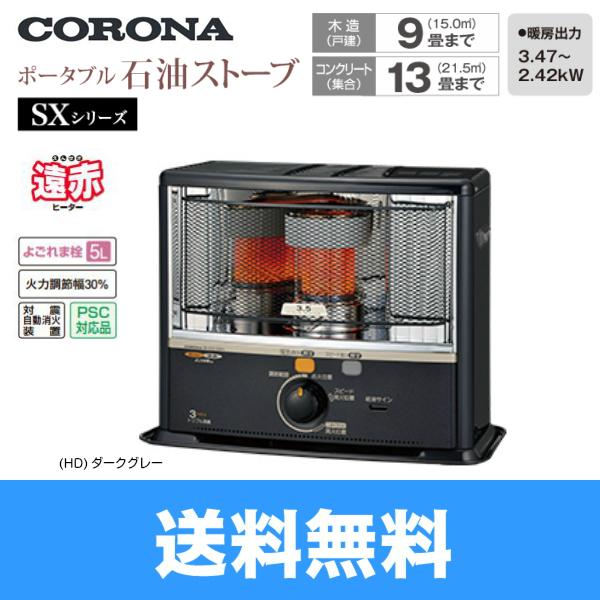 [SX-E3518WY(HD)]コロナ[CORONA]ポータブル石油ストーブ(反射型)[SXシリーズ][木造9畳/コンクリート13畳目安]【送料無料】
