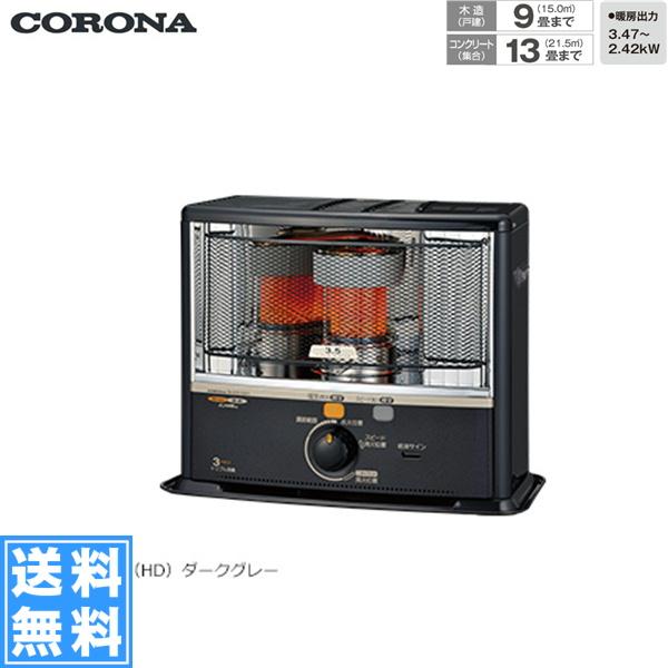 [SX-E3519WY(HD)]コロナ[CORONA]ポータブル石油ストーブ[反射型][木造9畳/コンクリート13畳目安]遠赤ヒーター[ダークグレー][送料無料]
