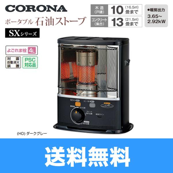 [SX-E3718Y(HD)]コロナ[CORONA]ポータブル石油ストーブ(反射型)[SXシリーズ][木造10畳/コンクリート13畳目安]【送料無料】