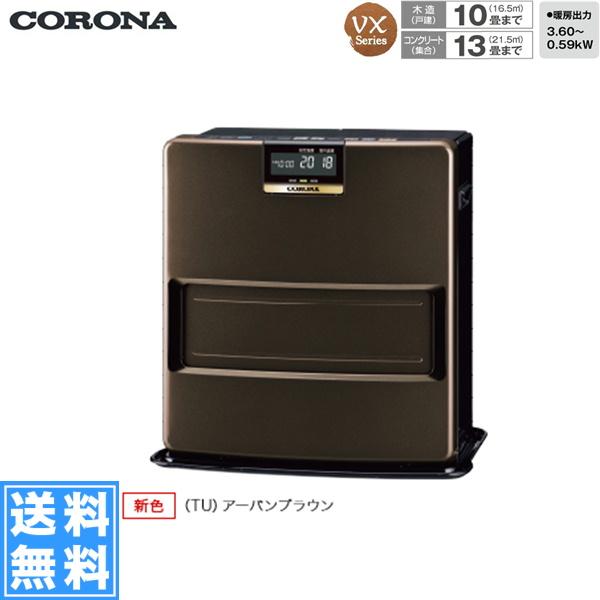 [FH-VX3619BY(TU)]コロナ[CORONA]石油ファンヒーター[VXシリーズ][木造10畳/コンクリート13畳目安][アーバンブラウン][送料無料]