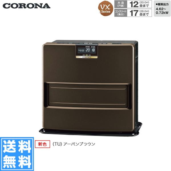 [FH-VX4619BY(TU)]コロナ[CORONA]石油ファンヒーター[VXシリーズ][木造12畳/コンクリート17畳目安][アーバンブラウン][送料無料]