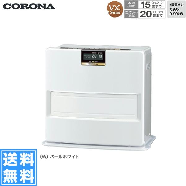[FH-VX5719BY(W)]コロナ[CORONA]石油ファンヒーター[VXシリーズ][木造15畳/コンクリート20畳目安][パールホワイト][送料無料]
