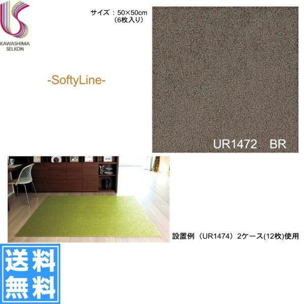 [UR1472]川島織物セルコン[KAWASHIMA]UnitRugユニットラグ[SoftyLineソフティライン][1ケース6枚入]【送料無料】