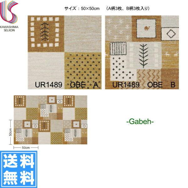[UR1489]川島織物セルコン[KAWASHIMA]UnitRugユニットラグ[Gabbehギャベアート][1ケース6枚入]【送料無料】