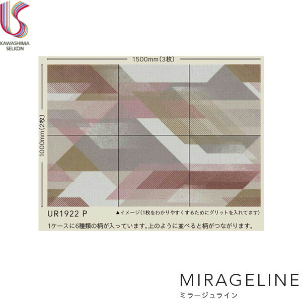 [UR1922P]川島織物セルコン[KAWASHIMA]UnitRugユニットラグ[MIRAGELINEミラージュライン][1ケース6枚入][送料無料]