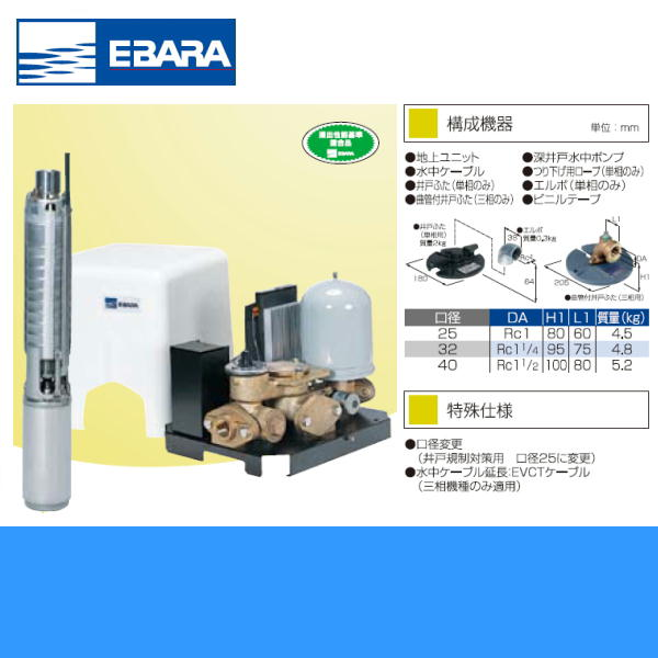 エバラ[EBARA]フレッシャーミニ深井戸水中ポンプユニット32HPBH105.75A[HPBH型][0.75KW][三相200][50Hz]【送料無料】
