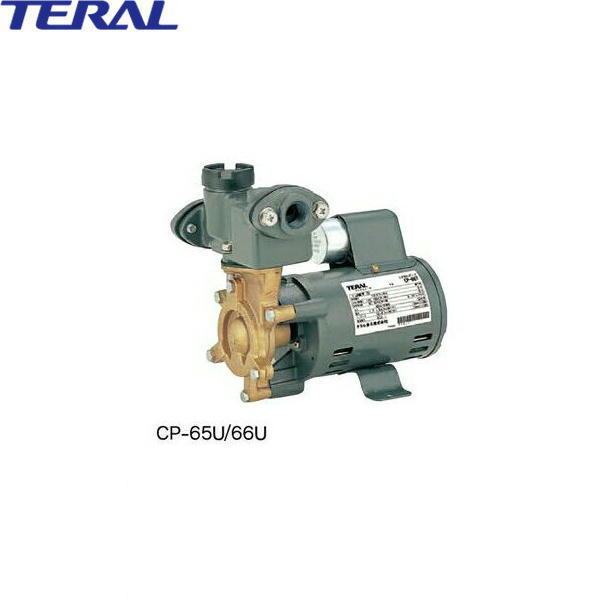 テラル[TERAL]浅井戸用非自動ポンプCP-65U/CP-66U[CP形][65W][単相100][50Hz/60Hz]【送料無料】