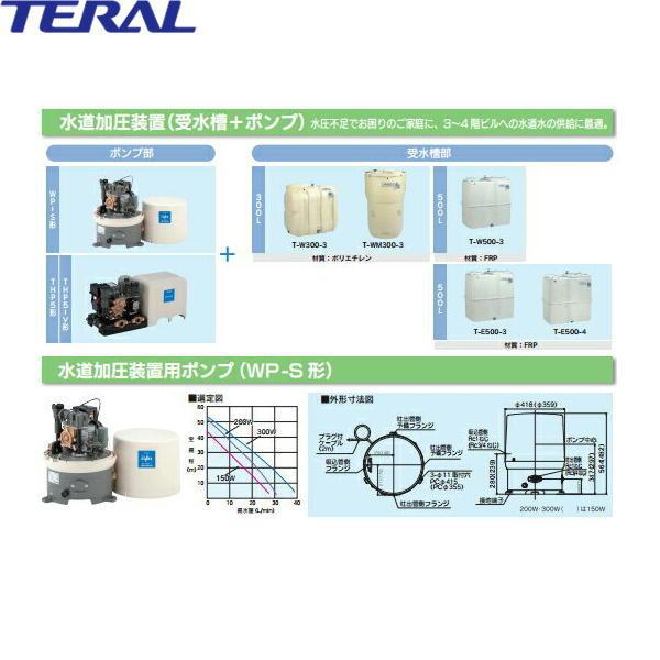 テラル[TERAL]水道加圧装置(受水槽ポンプセット)WP-S305T-1/WP-S306T-1とT-W500-3[ポンプWP型][300W][タンク500L][50Hz/60Hz][送料無料]
